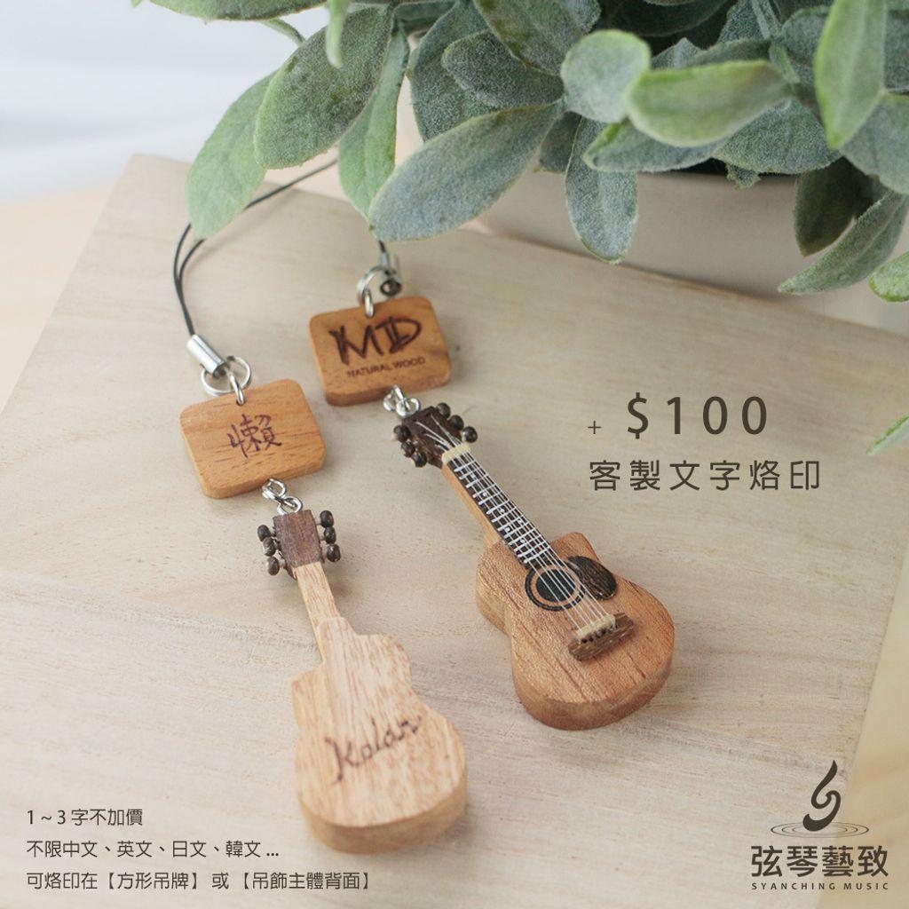 方形網拍_木吉他有弦吊飾_4.jpg