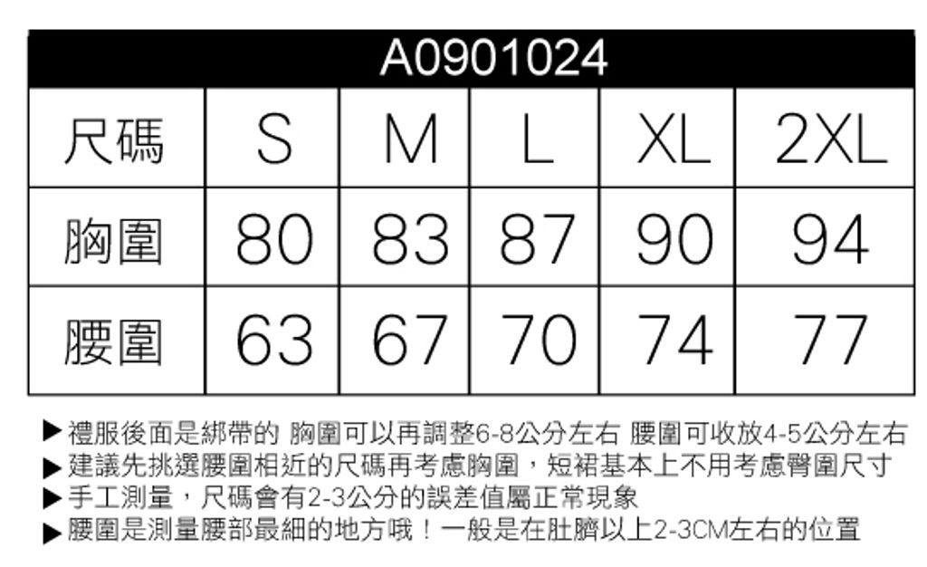 尺碼-A0901024.jpg