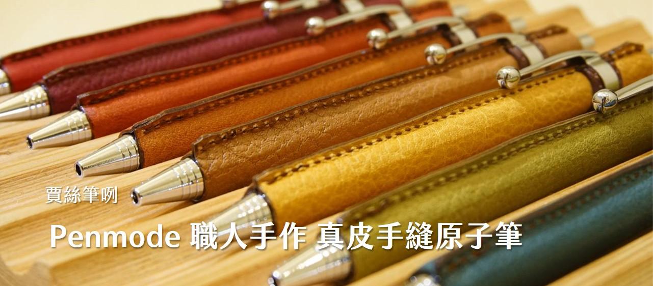日本 Penmode 三上工房 - 真皮手縫 按壓式原子筆