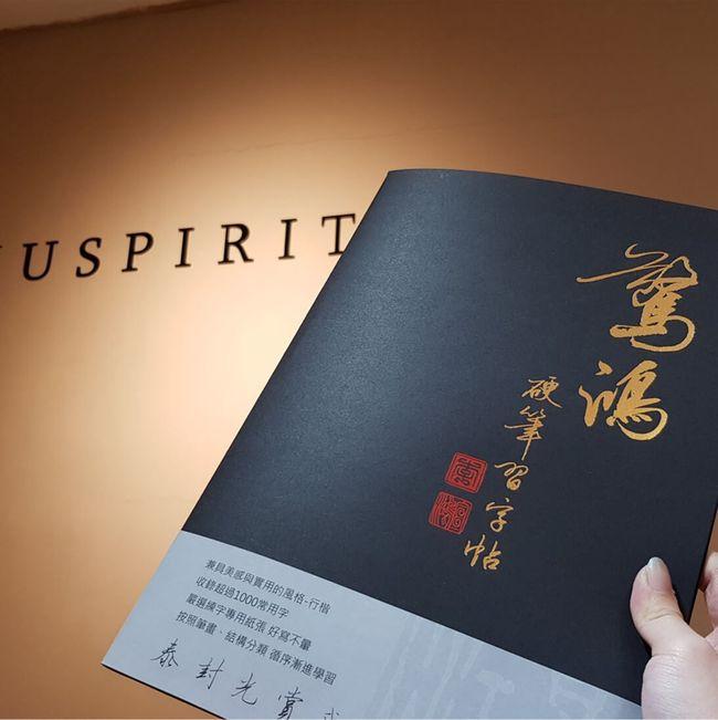 賈絲筆咧 Juspirit | Recommend for Beginners - 新手入門 Chinese Practicing