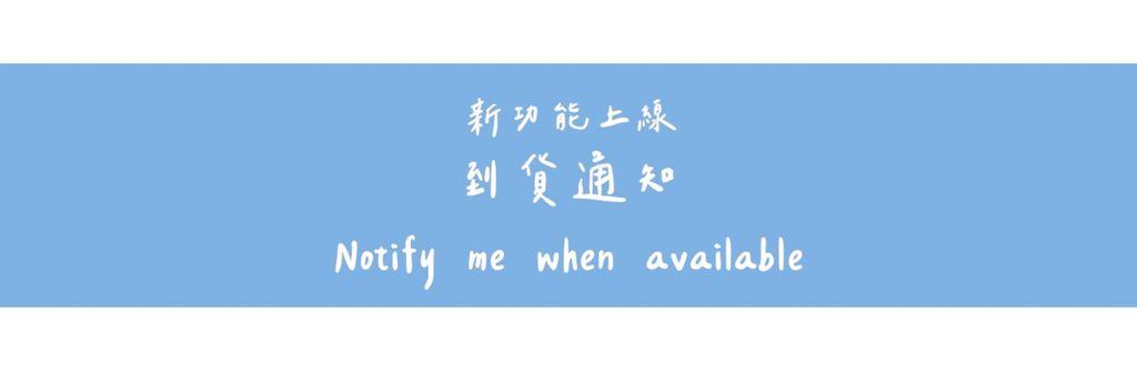 新功能上線!補貨通知 Notify me when available