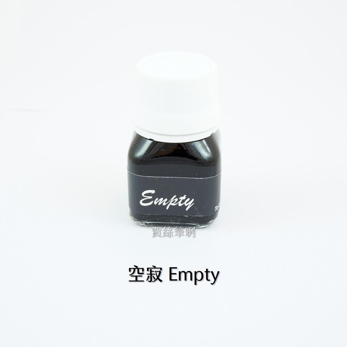 商品圖 - 空寂 Empty.jpg