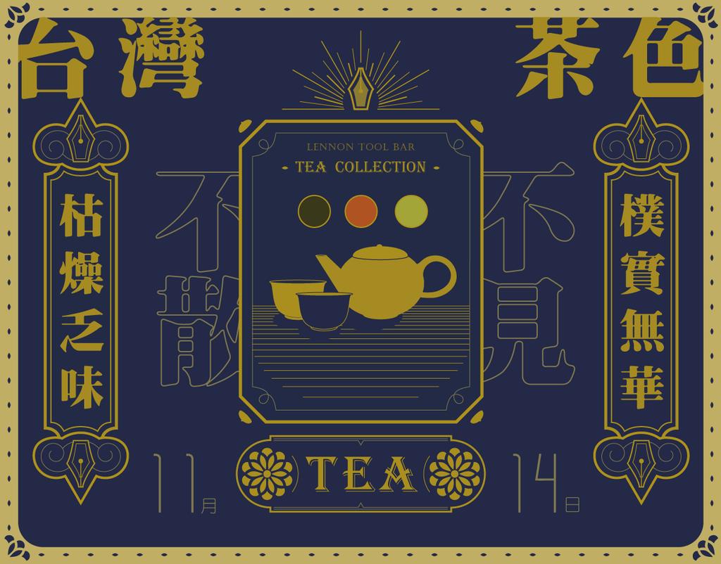 茶系列貼文-通路.png