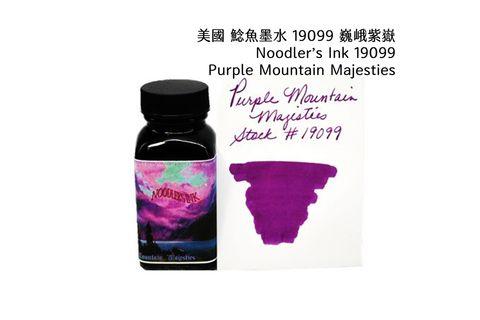 19099 Purple Mountain Majesties 巍峨紫嶽.jpg