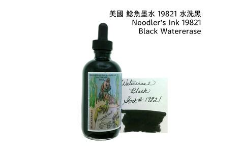 19821 Black Watererase 水洗黑.JPG