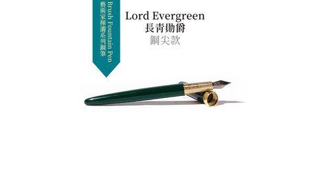 Lord Evergreen長青勛爵 鋼尖款 (1).JPG