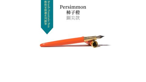 Persimmon 柿子橙 鋼尖款 (1).JPG