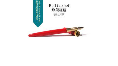 Red Carpet 尊榮紅毯 鋼尖款 (1).JPG