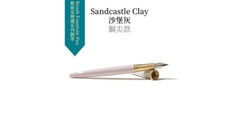 Sandcastle Clay沙堡灰 鋼尖款 (1).JPG