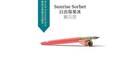 Sunrise Sorbet日出莓果冰 鋼尖款 (1).JPG