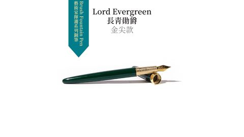 Lord Evergreen長青勛爵 金尖款 (1).JPG