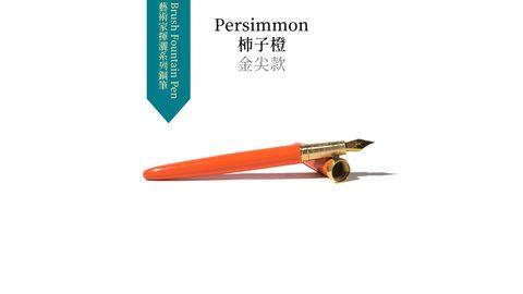 Persimmon 柿子橙 金尖款 (1).JPG