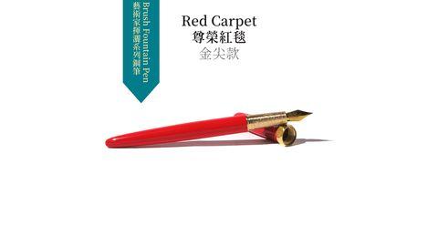 Red Carpet 尊榮紅毯 金尖款 (1).JPG