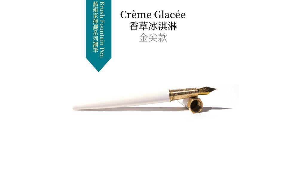 Crème Glacée 香草冰淇淋 金尖款 (1).JPG