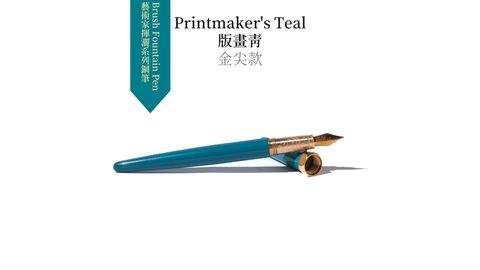 Printmaker's Teal 版畫青 金尖款 (1).JPG