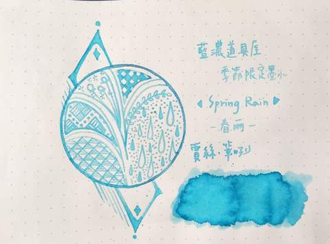 0春-春雨 (3)_comp.jpg
