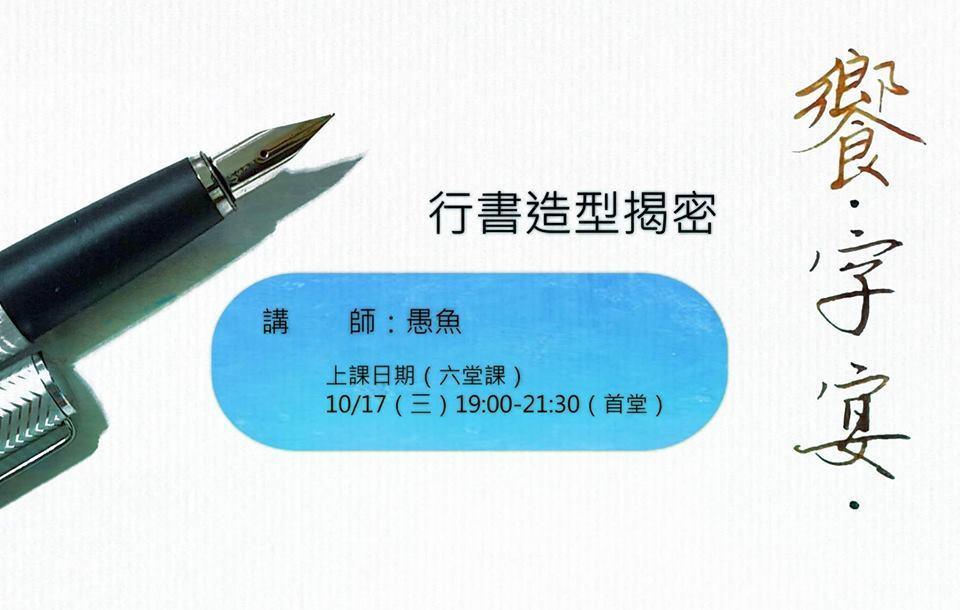 享字宴(行書造型揭密).jpg