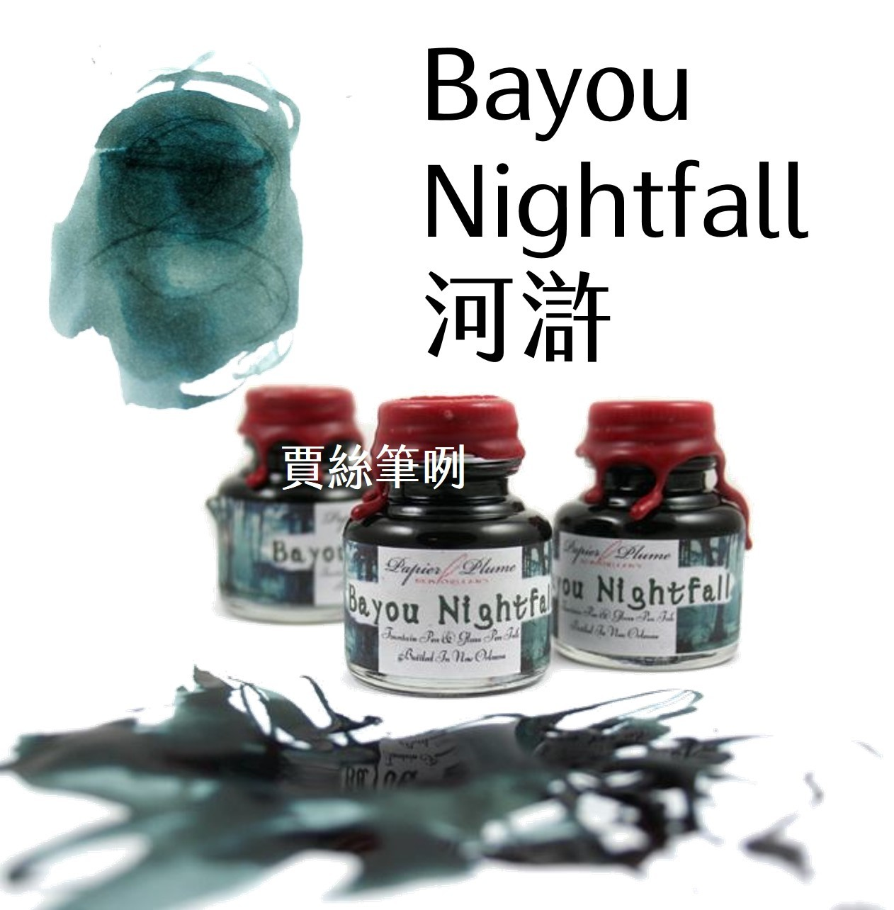NO - Bayou Nightfall 河滸.jpg