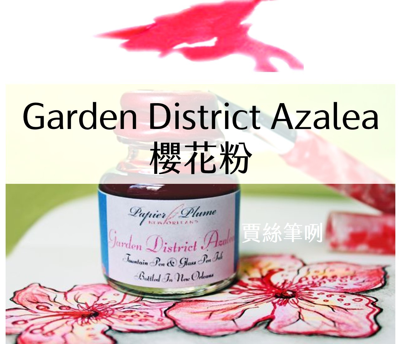NO - Garden District Azalea 櫻花粉.jpg