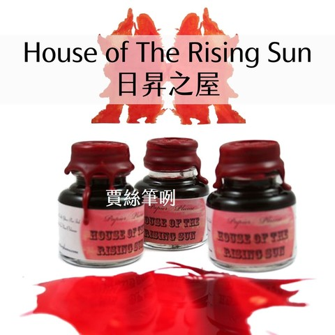 NO - House of The Rising Sun 日昇之屋.jpg