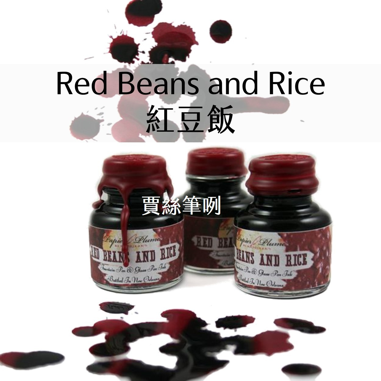 NO - Red Beans and Rice 紅豆飯.jpg