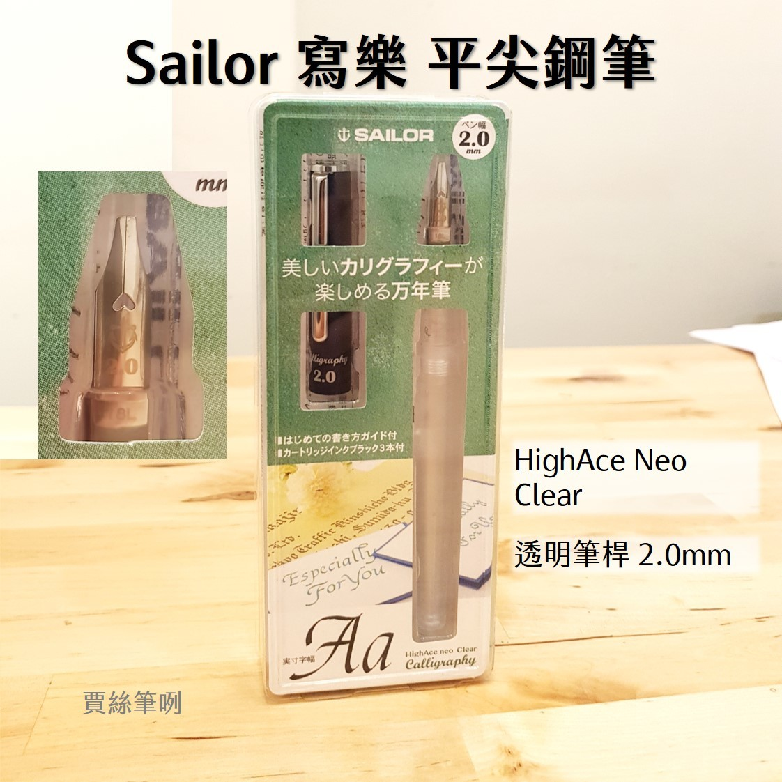 HighAce Neo Clear 2.0mm.jpg
