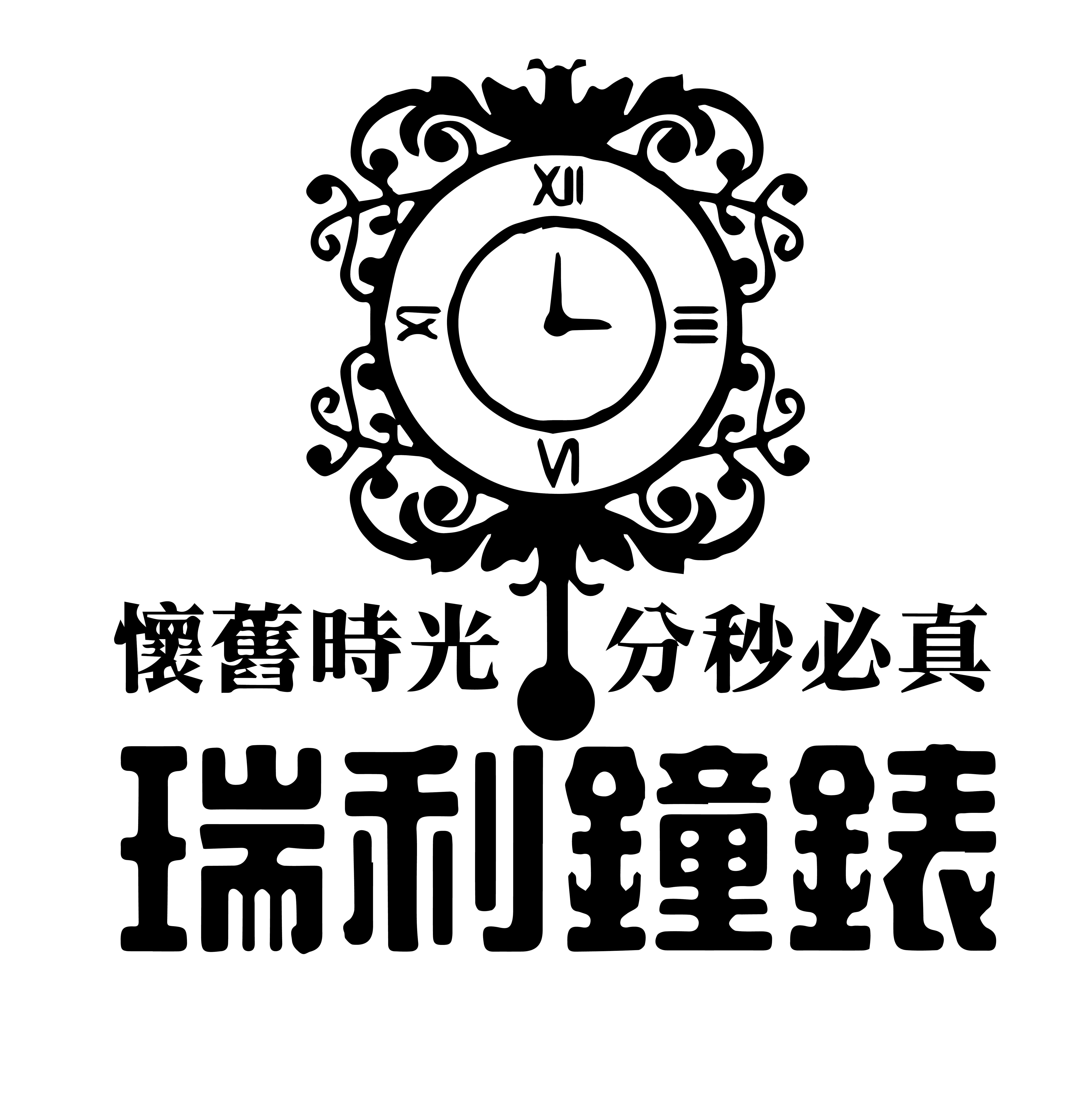 瑞利鐘錶:修手錶 手錶換電池 換錶帶