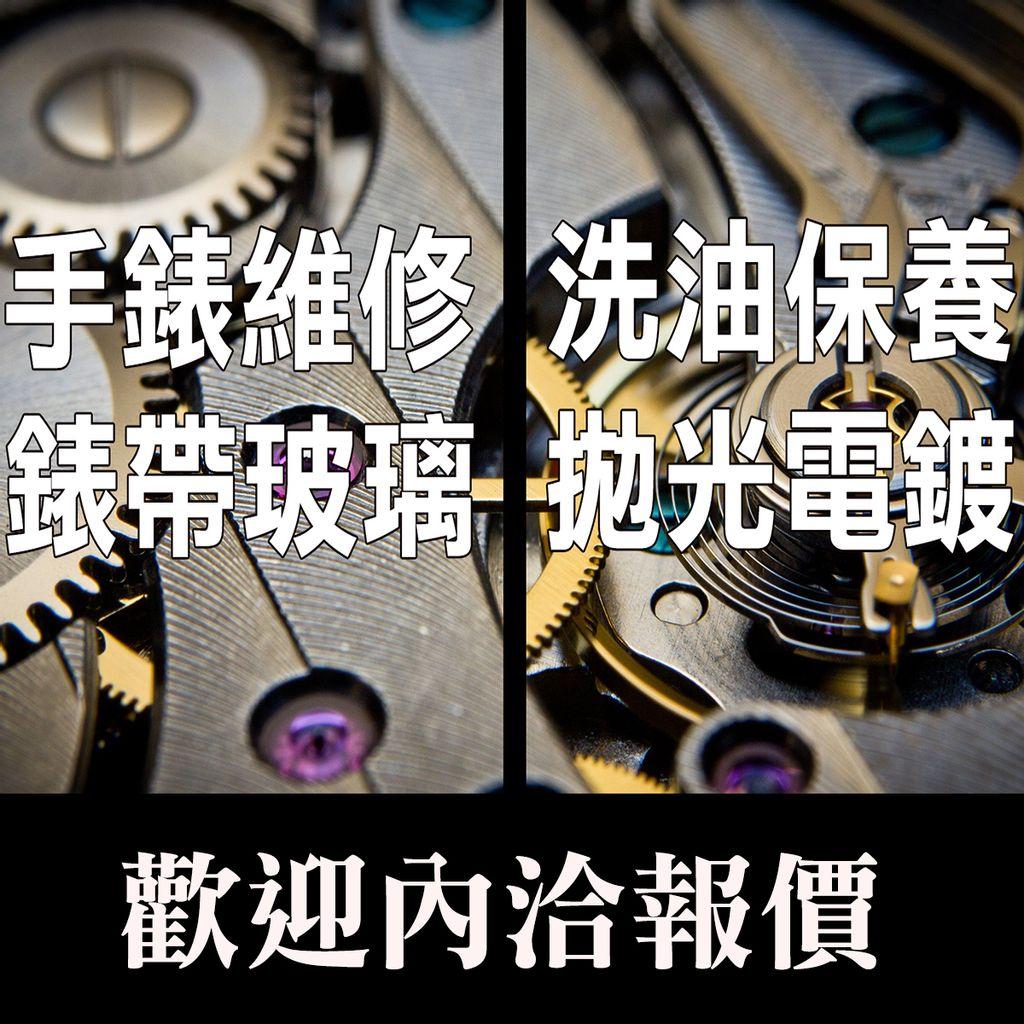 repaie-watch.jpg