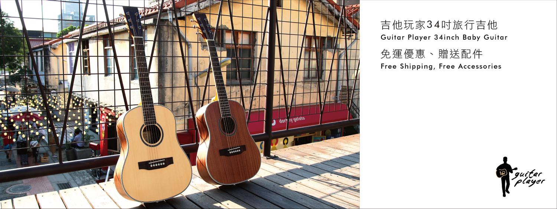 吉他玩家34吋旅行吉他