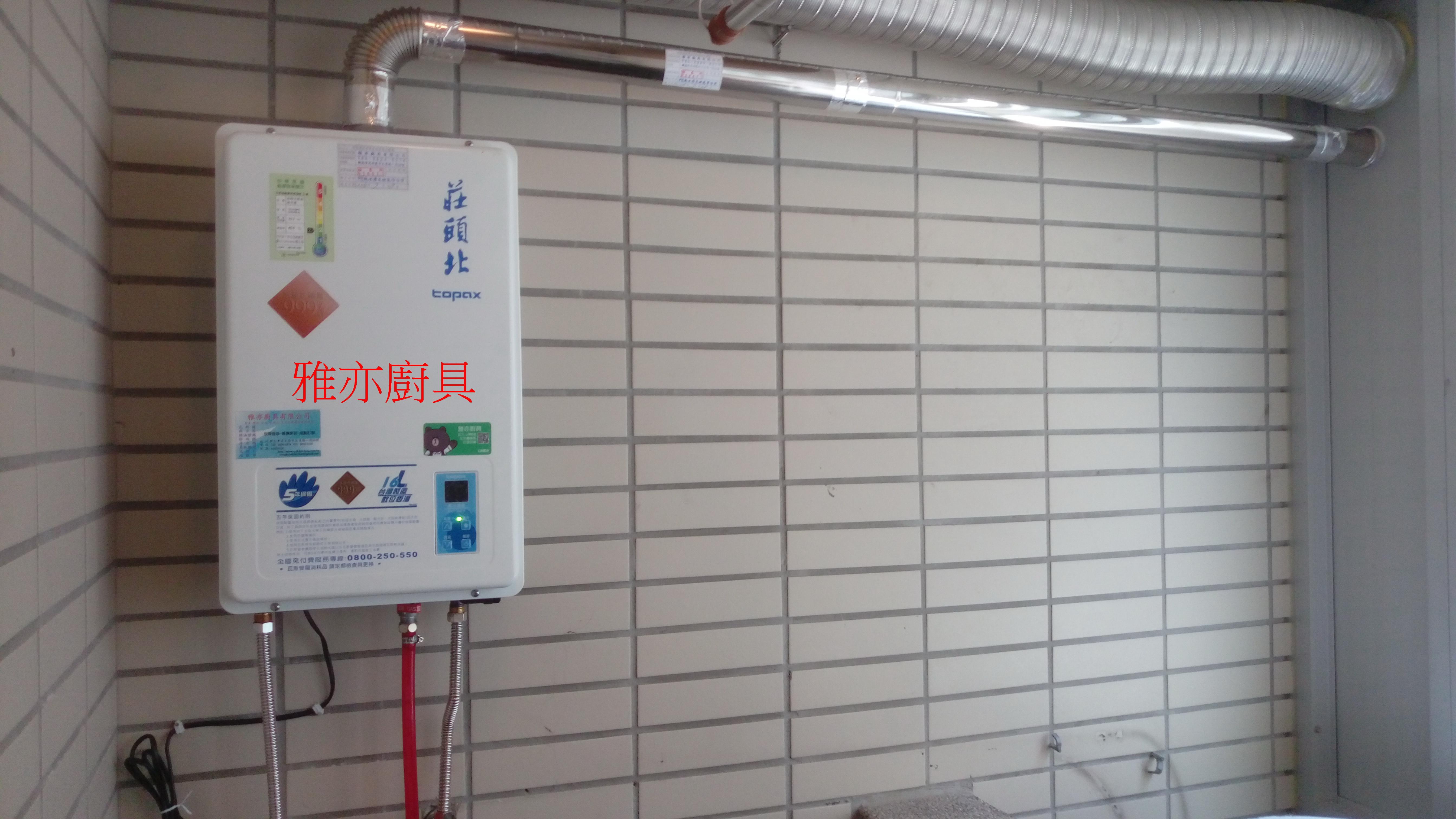 莊頭北熱水器TH7166FE 16L數位恆溫熱水器.jpg