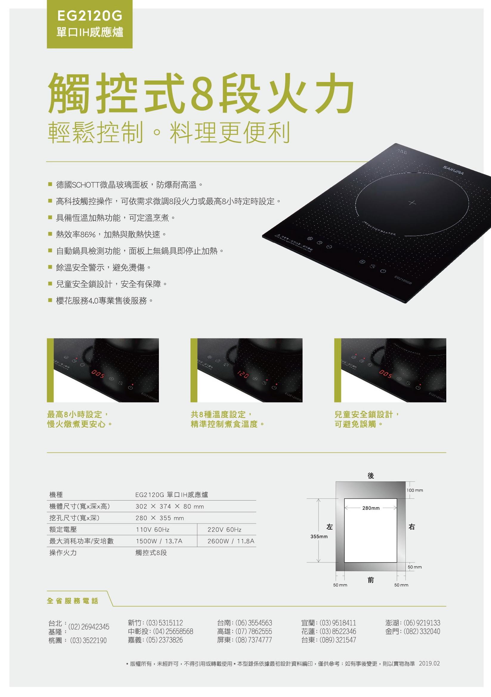 EG2120G_IH單口感應爐DM-2.jpg