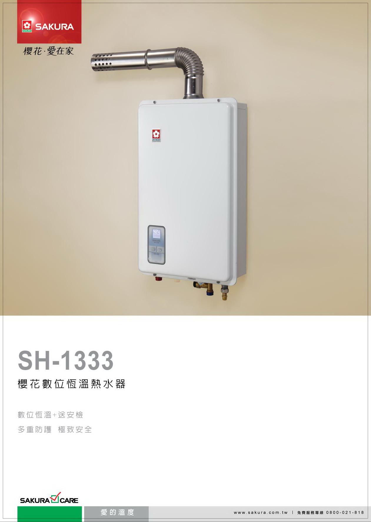 櫻花熱水器SH-1333-1.jpg