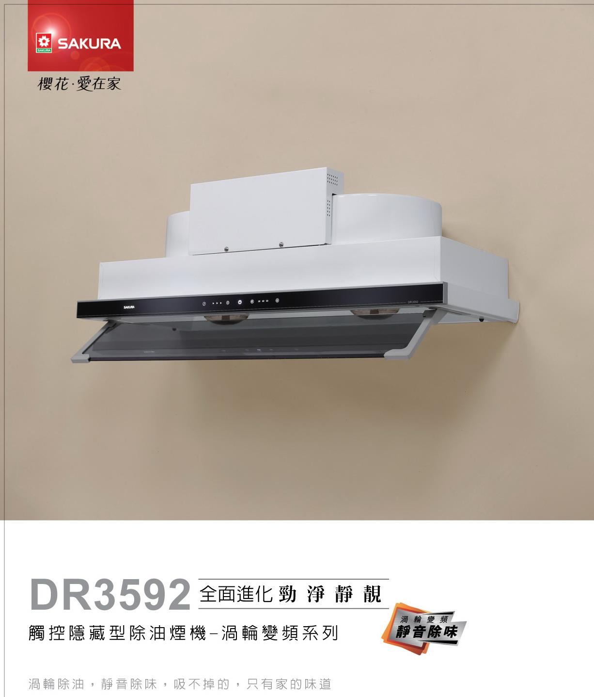 櫻花排油煙機DR3592A觸控隱藏型除油煙機 - 渦輪變頻.jpg