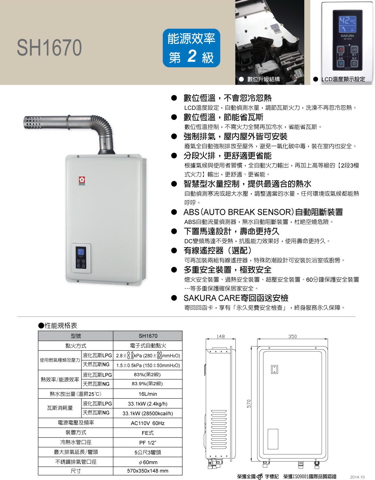 SH1670-DM-2.jpg