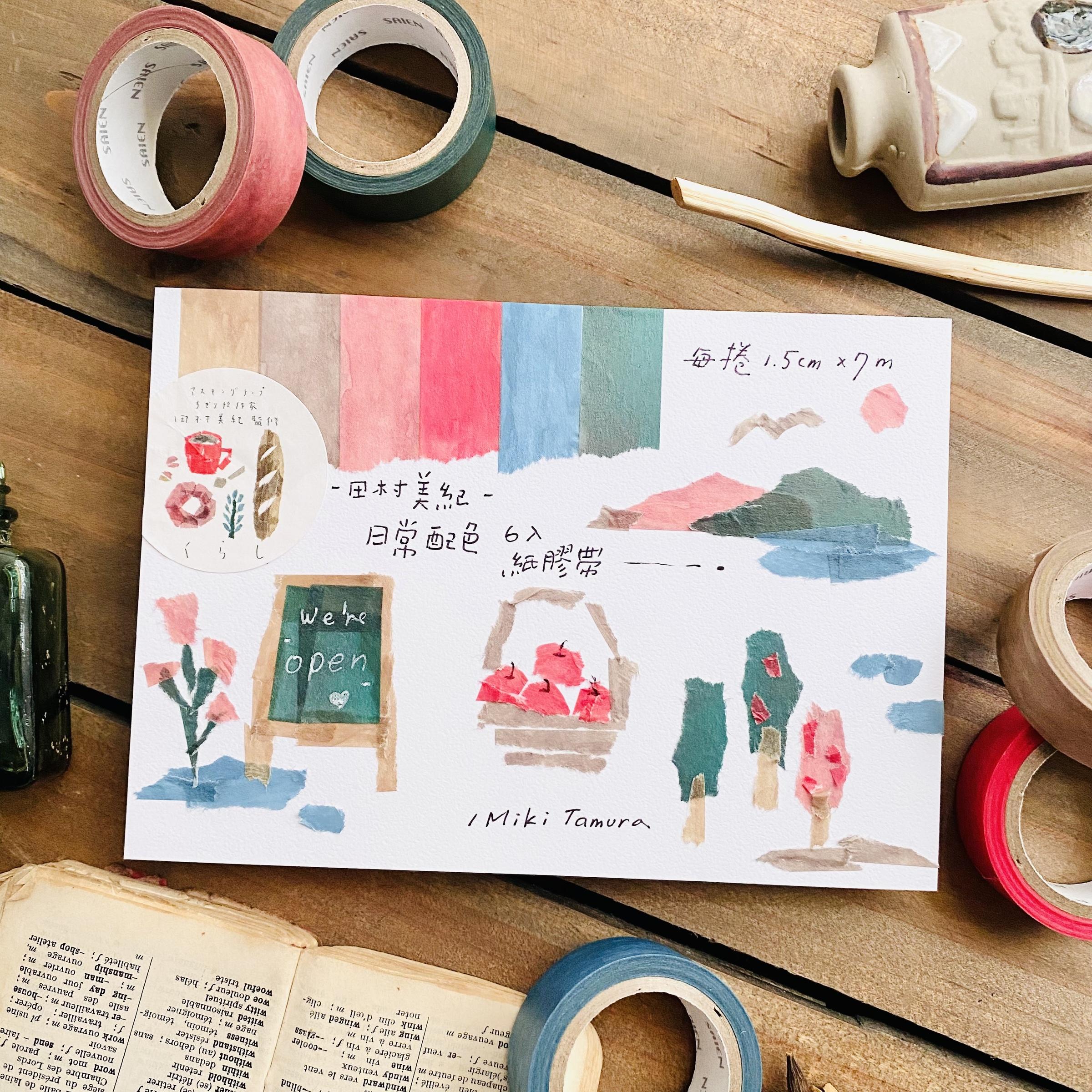 田村美紀 日常配色 六入紙膠帶組