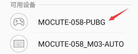 刺激战场官方适配手游手柄-魔卡特MOCUTE-058攻略