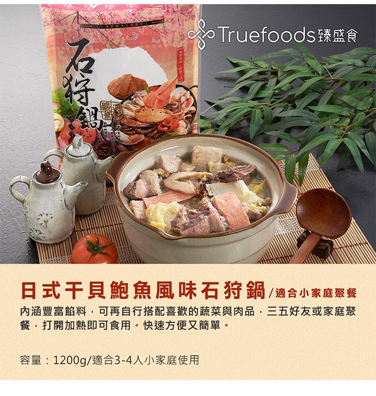 日式干貝鮑魚風味石狩鍋.png