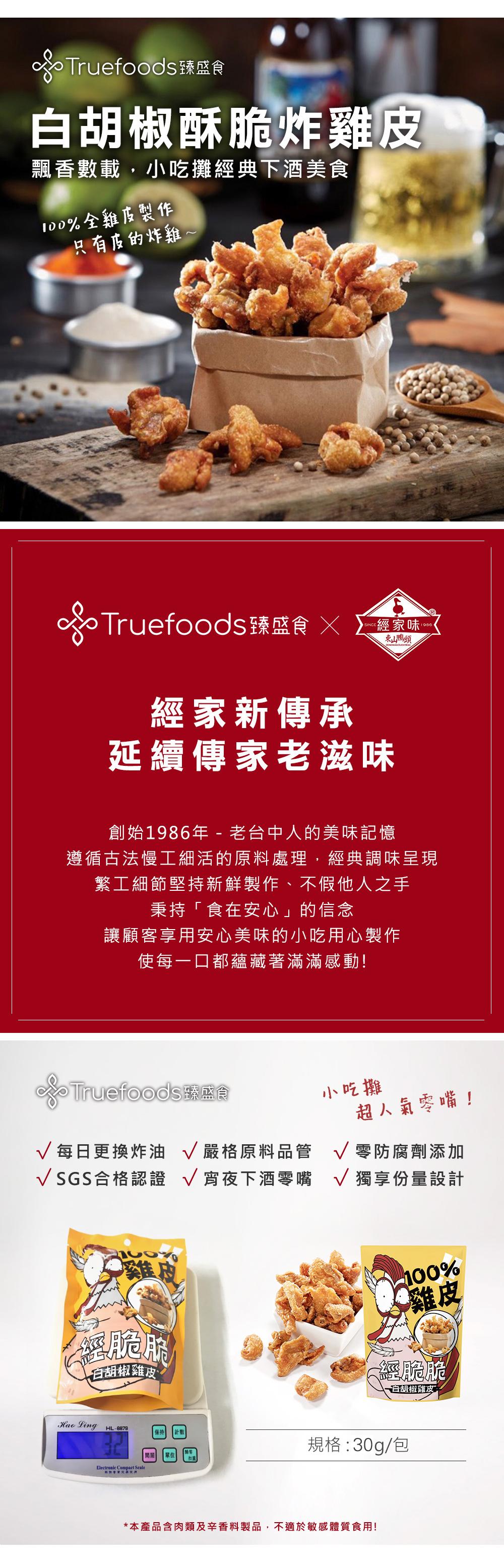TRUEFOODS臻盛食_經脆脆_白胡椒雞皮餅乾001(30g).jpg
