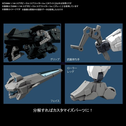 Bandai 30MM Extended Armament Vehicle (Air Fighter Ver.) [White] 1.1.jpg
