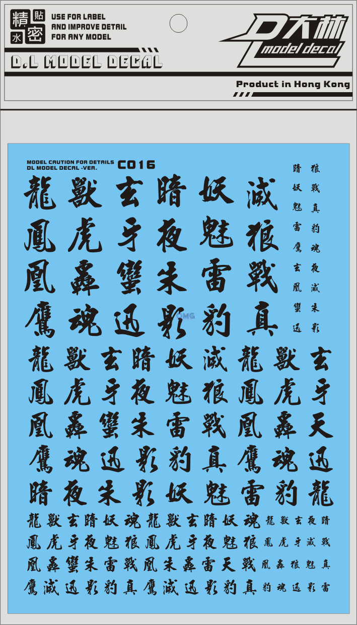 C016 Chinese Word Black.png