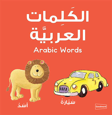 Arabic-Word-Board-book-1.jpg