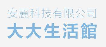 安麗科技有限公司(大大生活館)