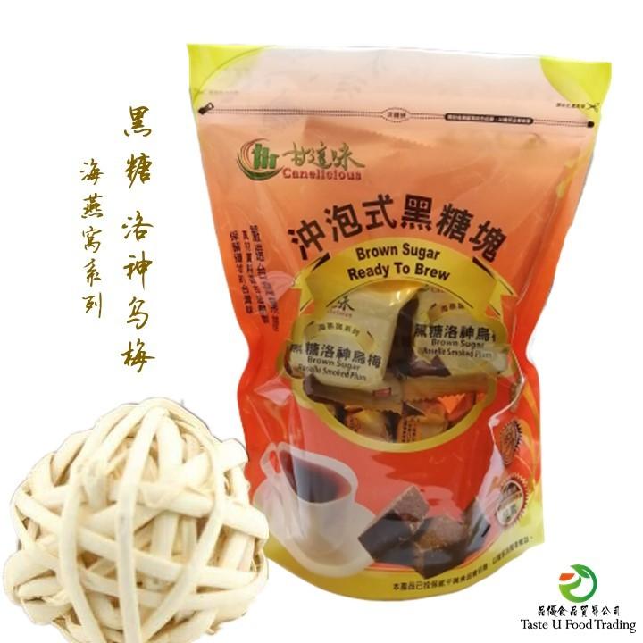 《Canelicious》- Vegan Jelly Brown Sugar Roselle Smoked Plum 正宗台湾进口黑糖块 《甘这味》 海燕窝 黑糖 洛神乌梅