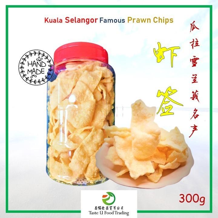 瓜拉雪兰莪名产 手工虾签 虾饼 Kuala Selangor Famous Handmade Prawn Chips Keropok Udang (300g)