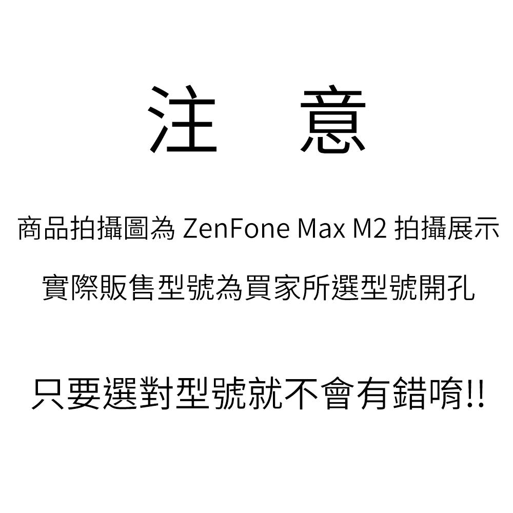型號注意事項+ZenFone Max M2.jpg
