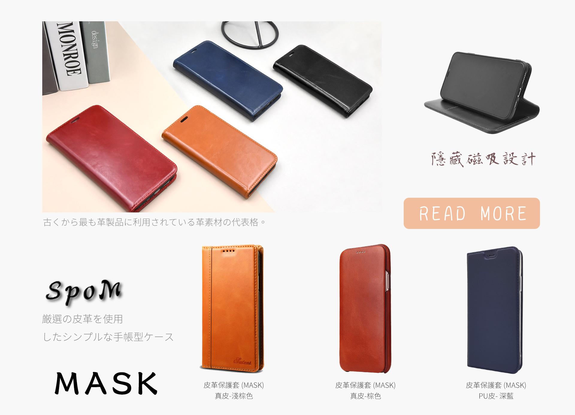 皮革保護套(MASK) - 磁吸隱藏式皮套