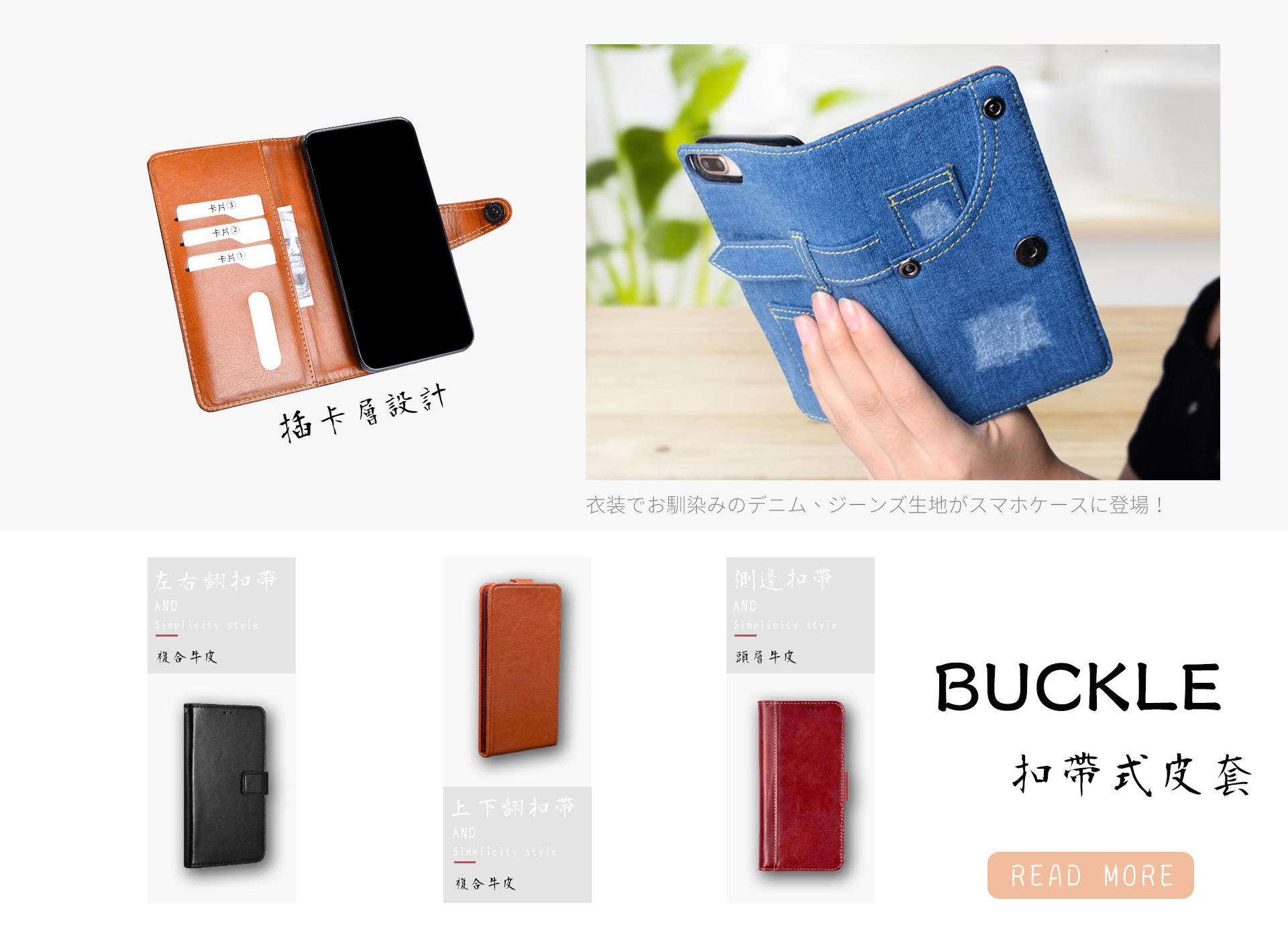 皮革保護套(BUCKLE) - 扣帶翻蓋式皮套
