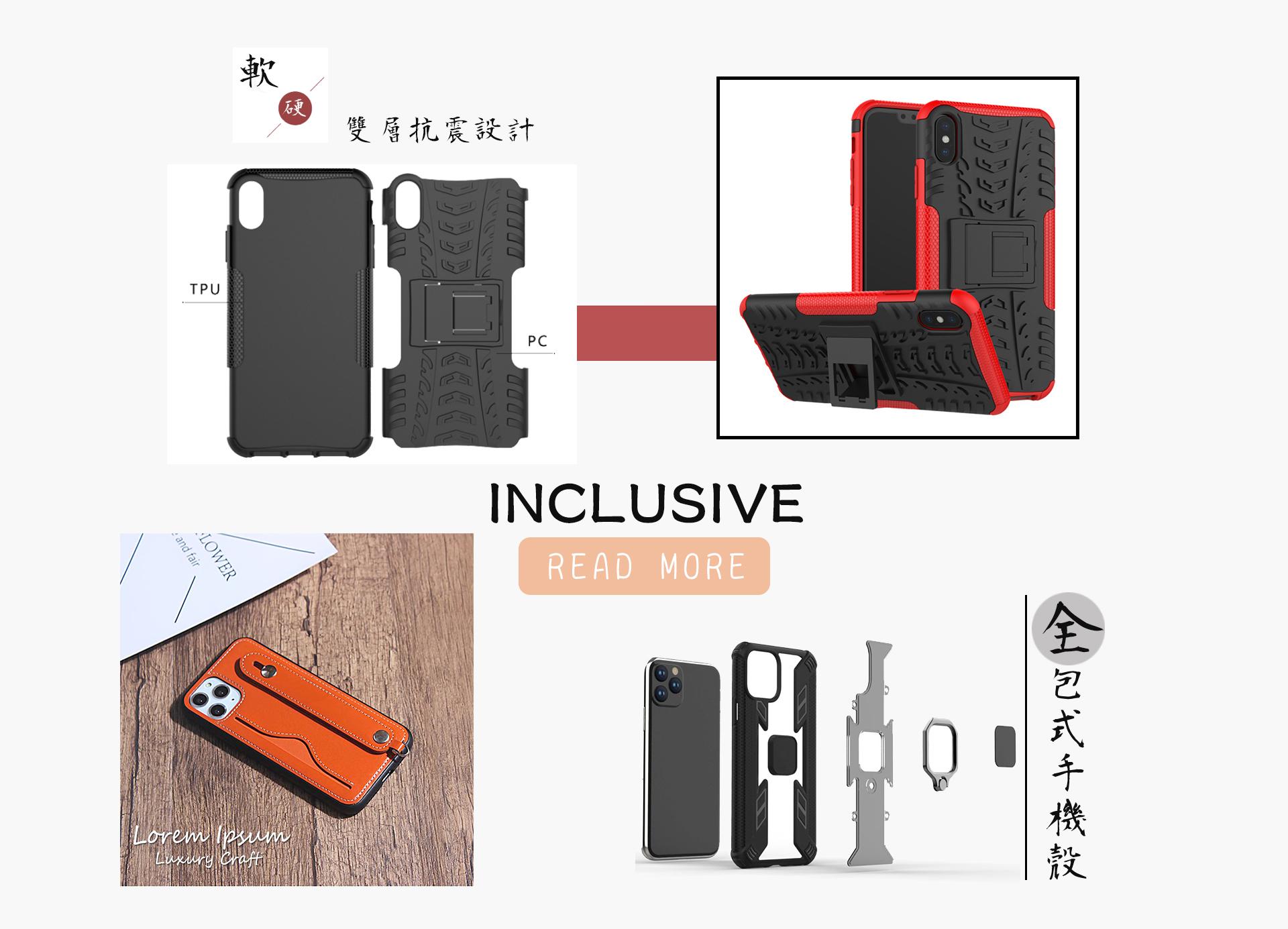 皮革保護殼(INCLUSIVE) - 全包式手機殼