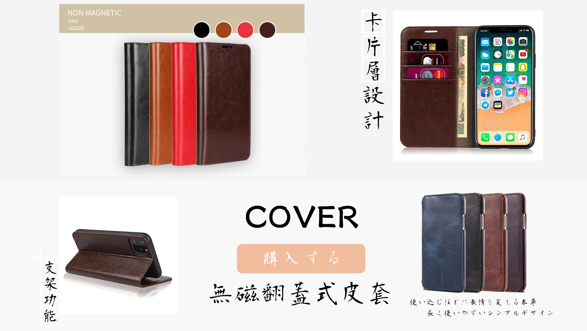 皮革保護套(COVER) - 翻蓋無磁皮套