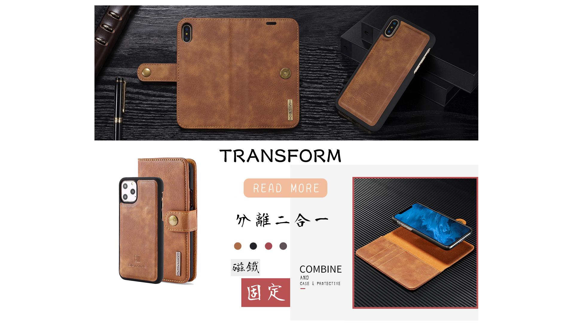 皮革保護套(TRANSFORM) - 分離二合一手機殼皮套